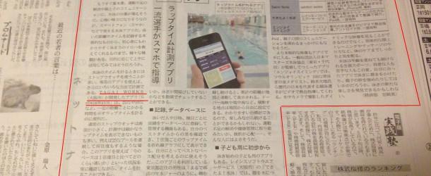 ★日本経済新聞にGo Swim Watchアプリが取り上げられました。★