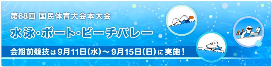 第68回 国民体育大会(競泳)9月13〜15日
