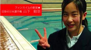 フィンスイミング界の新星!日本選手権を狙う!(ALLEZ! Japan)