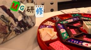 マネジメントゲ-ム(ソニーが開発した「全員経営」を目指すためのビジネスゲーム研修)