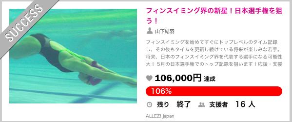 フィンスイミング界の新星!日本選手権を狙う!(報告)