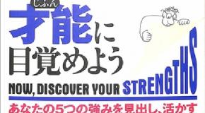性格・長所を知り、伸ばす方法!(必ず結果を左右する!!)